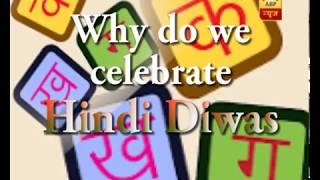 Why do we celebrate Hindi Diwas | जाने क्या है हिंदी दिवस