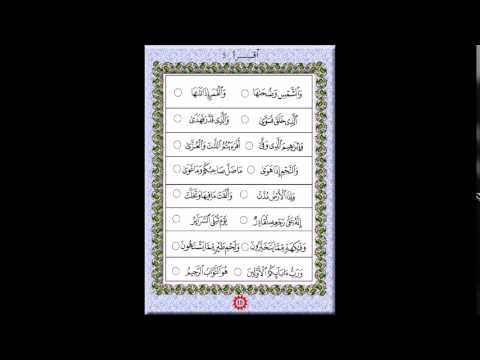 iqra book 5 page 18 youtube