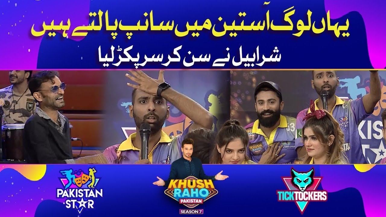 Download Yahan log Asteen Ke Saanp Hain   Rapid Fire   Khush Raho Pakistan Season 7