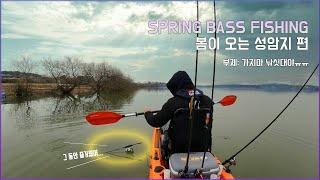 배스낚시 성암지 는 봄이라고 Point65n Kingfisher 카약타고 봄철 배스를 잡아보자 Spring Bass Fishing in Seongam Reservoir