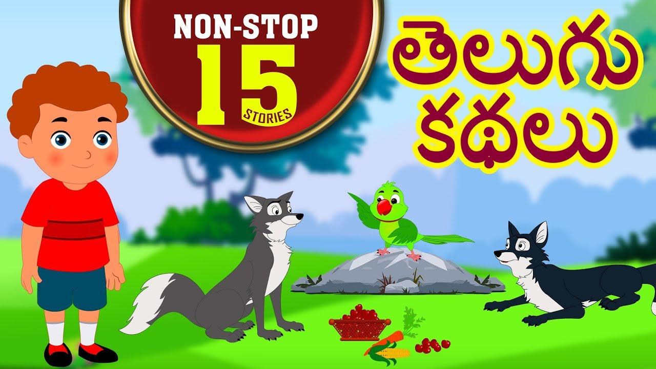 Telugu Kathalu - Telugu Stories For Kids | Moral Stories | Panchatantra  Stories For Kids