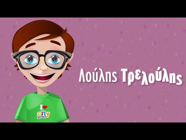 ΛΟΥΛΗΣ ΤΡΕΛΟΥΛΗΣ 3 - ΝΤΥΣΙΜΟ ΓΙΑ ΤΑ ΧΙΟΝΙΑ - www.messiniawebtv.gr