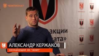 видео Александр Кержаков может перейти в «Динамо»