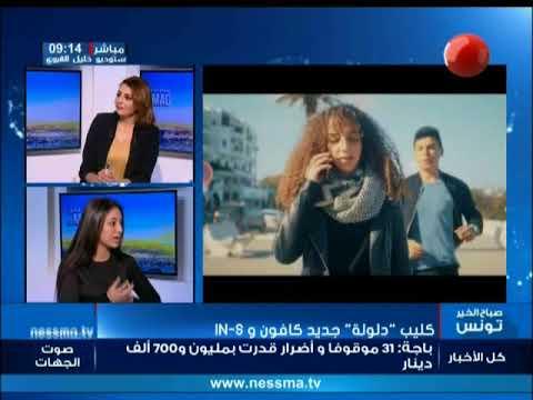 Sbah El Khir LE MAG du Vendredi  12 Janvier 2018