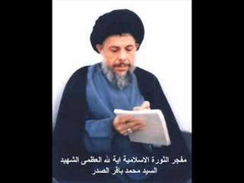 Muhammad Baqir al-Sadr Ayatollah Sayed Mohammed Baqir AlSadr YouTube