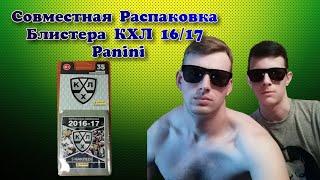 СПІЛЬНА РОЗПАКУВАННЯ БЛІСТЕРИ ''КХЛ 16/17 PANINI'' {|} KHL 2016/17 Panini PACK OPENING