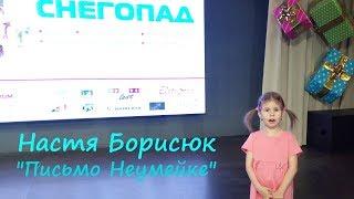 """""""Письмо Неумейке"""" рассказывает Настя Борисюк (4 года) из Новосибирска"""