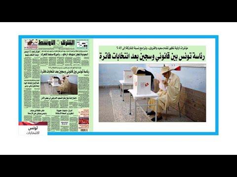 النتائج الأولية للانتخابات التونسية: زلزال يأتي على الطبقة السياسية!!  - 11:55-2019 / 9 / 16