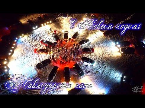 Видео: Павлодарские Новогодние часы Автомобильный флешмоб 2017