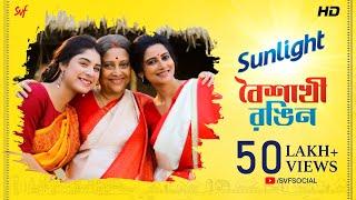 Boishakhi Rongeen - Ikkshita Mukherjee Mp3 Song Download