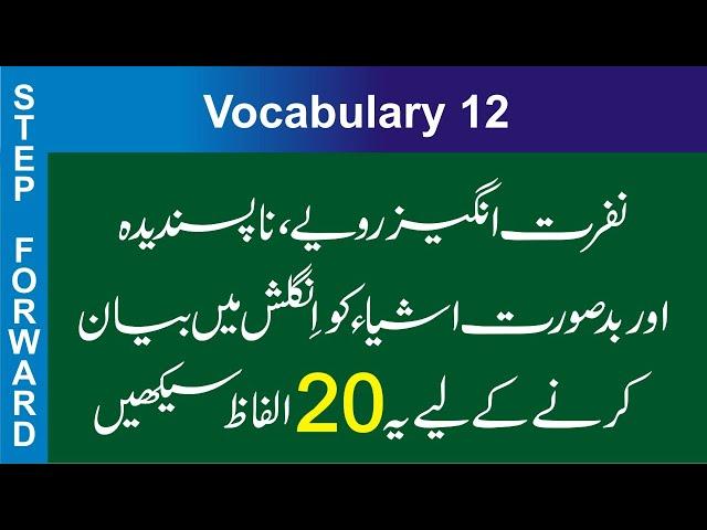 Words Used to Describe Negative Things| Urdu, Hindi Meanings & Sentences| Vocabulary 12| StepForward