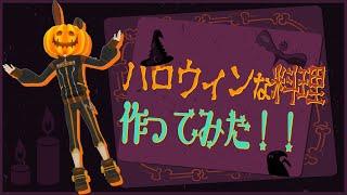 【ハロウィン企画】らびくんクッキング〜ハロウィンな料理つくってみた〜