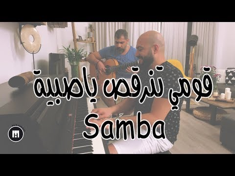 Let's Dance (Samba) | قومي تنرقص ياصبية MashUp - Maan Hamadeh