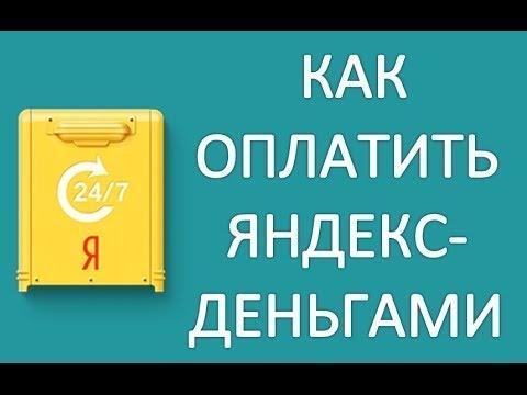 Как платить через Яндекс.Деньги