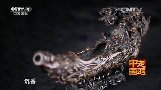 一方收藏系列片(1)——千年沉香金不换  【走遍中国20150801 】