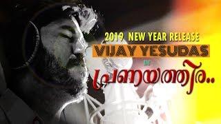 Pranayathira Vijay Yesudas (New Malayalam Song )