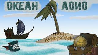 План Ломоносова - Океан Аоио