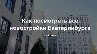 Большая распродажа недвижимости 3 ноября в Ельцин Центре