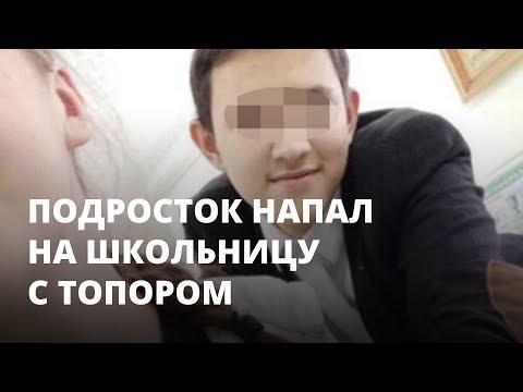 Вольский подросток напал на школьницу с топором