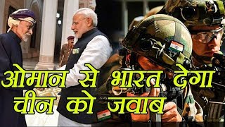 Oman के दुकाम पोर्ट होगा India का मिलिट्री बेस, China को मिलेगा करारा जवाब