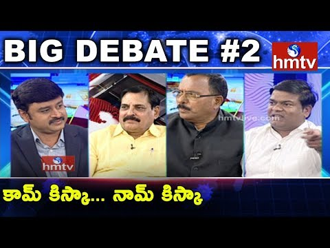 Hyderabad Metro Rail Credit Goes To TRS Or Congress? | Big Debate #2 | Telugu News | hmtv News