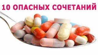 ★ НИКОГДА не совмещай эти ЛЕКАРСТВА за один прием. Запомни навсегда 5 опасных сочетаний препаратов.