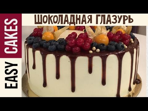 Глазурь из какао и молока рецепт пошагово для подтеков на торте
