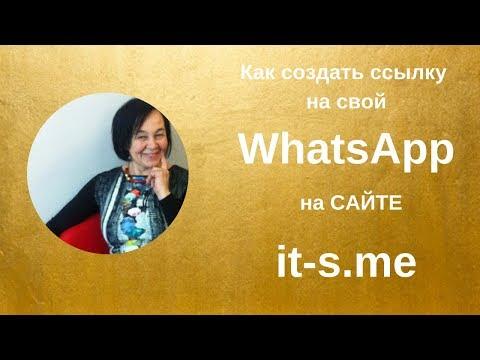Как создать ссылку на свой WhatsApp на сайте It-s.me