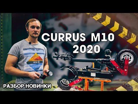 Электросамокат Currus M10 Обновленный