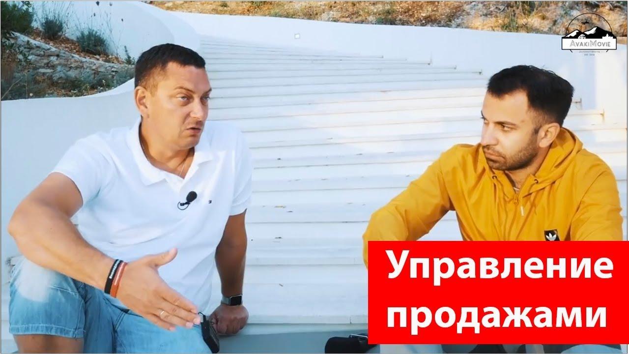 Управление продажами. Как продавать в России больше всех