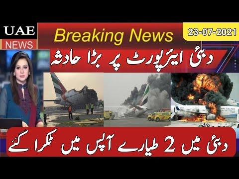 Dubai Airport Big Accident Today   Uae Airport Big Update   Uae Dubai Big Update   Uae News Official