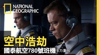 國泰航空780號班機從印尼飛往香港,卻發現二號發動機失速接連著一號也失速,他們將在5~6分鐘即失速掉落海平面高度,機長將如何應變!? 【空中浩劫】短片精華版
