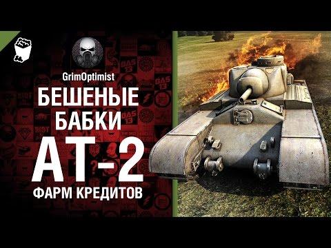 Бешеные бабки №44: фарм на AT 2 - от GrimOptimist [World of Tanks]