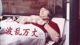 映画『ブライアン・ウィルソン ソングライター ~ザ・ビーチ・ボーイズ...