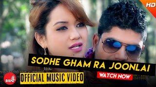 New Nepali Lok Dohori 2016 || Sodhe Gham Ra Joonlai - Puskal Sharma & Purnakala BC | Ambika Music