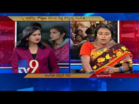 Fraud husband Srinivas Reddy    Will Sangeetha get justice? - TV9