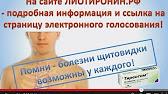 Щитовидная железа: Видеоконференция по вопросам Т3 - YouTube