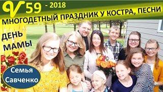 День МАМЫ в многодетной семьей Савченко. Костер, песни, сюрприз