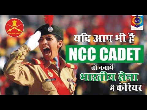 NCC SPECIAL ENTRY (ARMY) 2018 NOTIFICATION || NCC ENTRY 2018 thumbnail