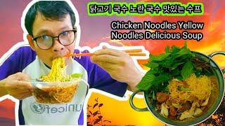 Primitive Vuthy - Chicken Nood…