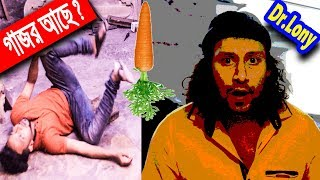 Gajor Ache ?| গাজর আছে ?| Bangla Funny Video | Dr Lony Bangla Fun