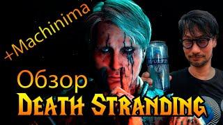 [ННМ] Обзор Death Stranding