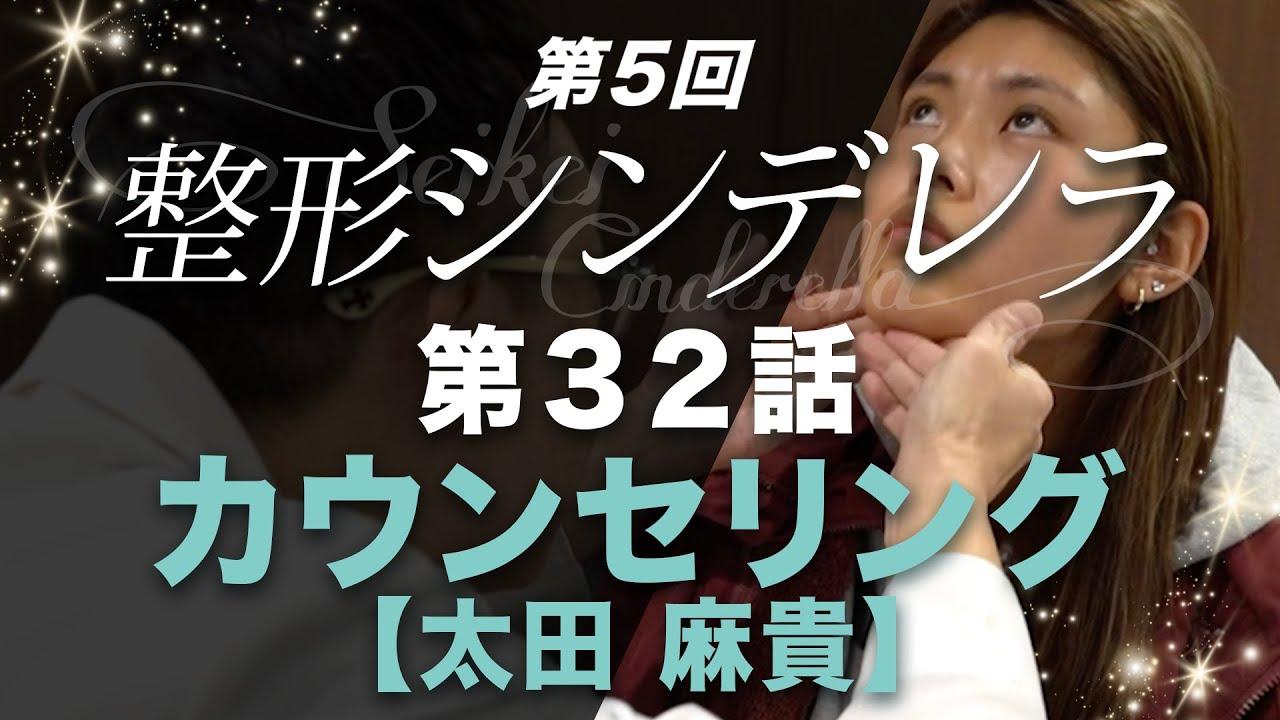【32話】小顔に見せるには、輪郭を手術する以外の方法も!太田麻貴カウンセリング【整形シンデレラ】