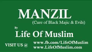 Dua E Manzil - Manzil Dua Cure for Black Magic & Evils (Complete)