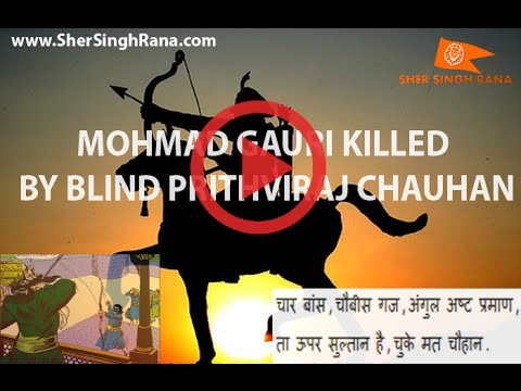 MOHMAD GAURI KILLED BY BLIND PRITHVIRAJ CHAUHAN
