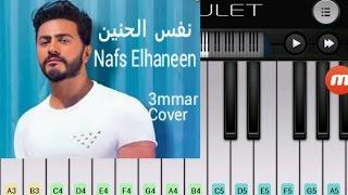 NAFS EL HANEEN - TAMER HOSNY - (Piano Cover) نفس الحنين - تامر حسني