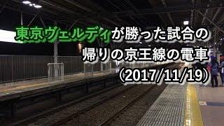 東京ヴェルディが勝った試合の帰りの京王線の電車(2017/11/19)
