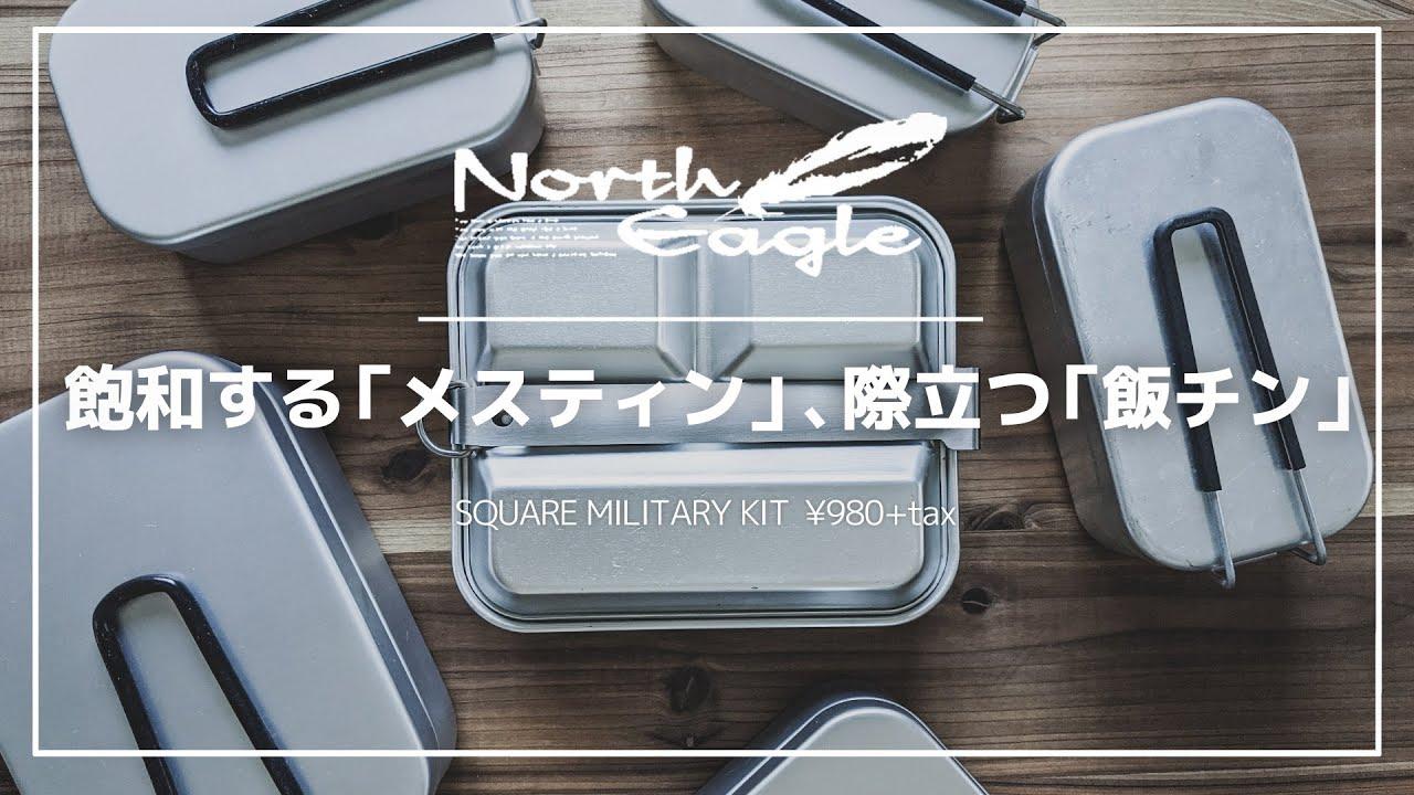 ノースイーグルの吹きこぼれない「角型飯チン」980円(税抜)がキャンプで地味に便利!