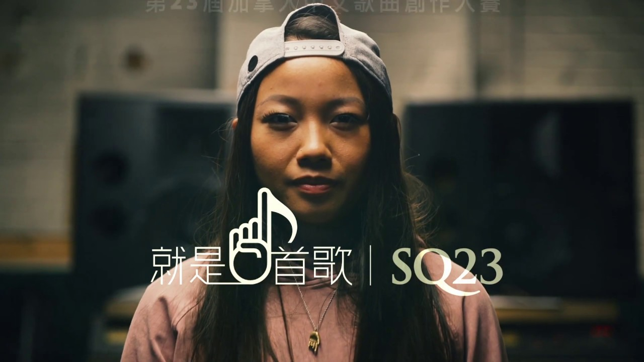 SQ23 就是一首歌 在線報名今天展開 (Cantonese) - YouTube
