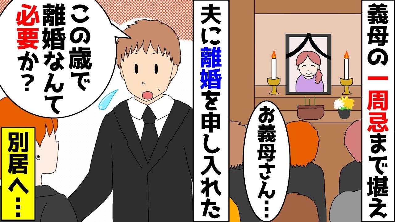 【漫画】義母の一周忌まで我慢して夫に離婚を申し入れた。夫「この歳で離婚なんて必要あるか?伴侶がいることのメリットを考えろ」→別居して一年…